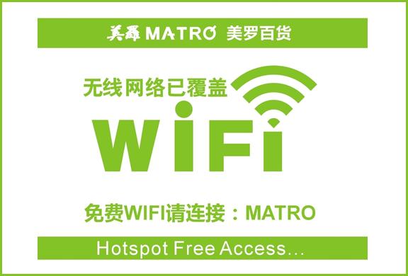 免费wifi开通