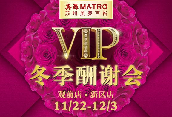 2017冬季VIP