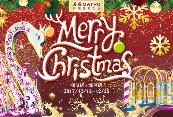 2017圣诞节快乐
