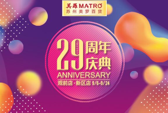 29周年庆典
